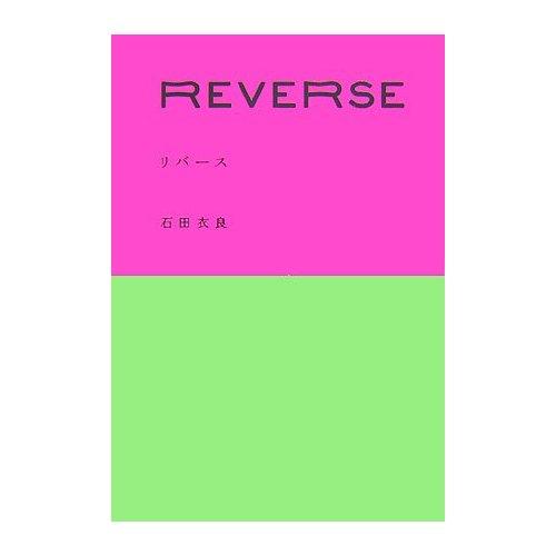 REVERSE リバース