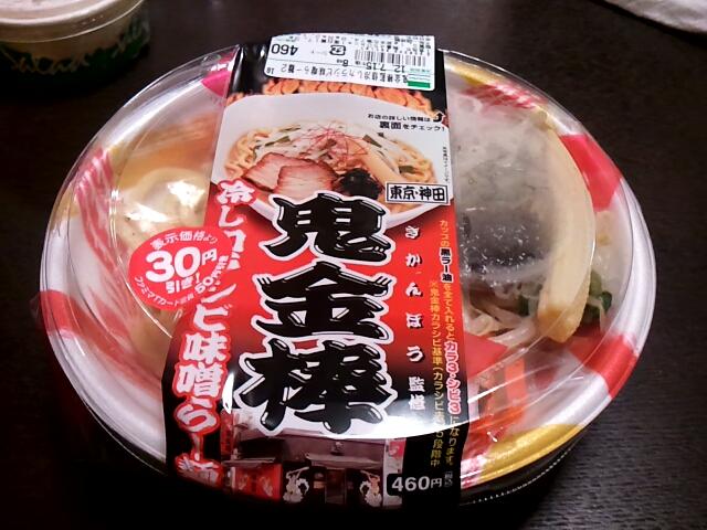 鬼金棒監修 冷し カラシビ味噌らー麺