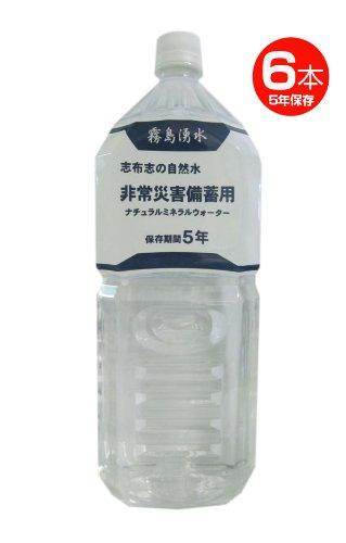 志布志の自然水 非常災害備蓄用 (2L PET×6本)×2箱 (5年保存水)