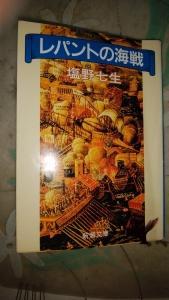 『レパントの海戦』