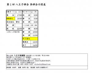第1回 八王子禅会 参禅会日程表(202007011)