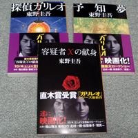 湯川教授の事件簿たち