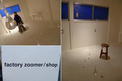 factoryzoomer