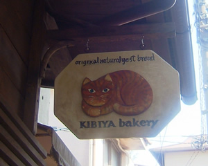 kibiya