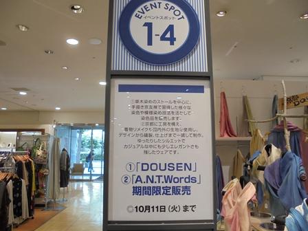 2016/10/5〜川西阪急百貨店2