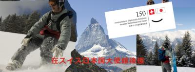 日本・スイス国交樹立150 周年記念ロゴバナー