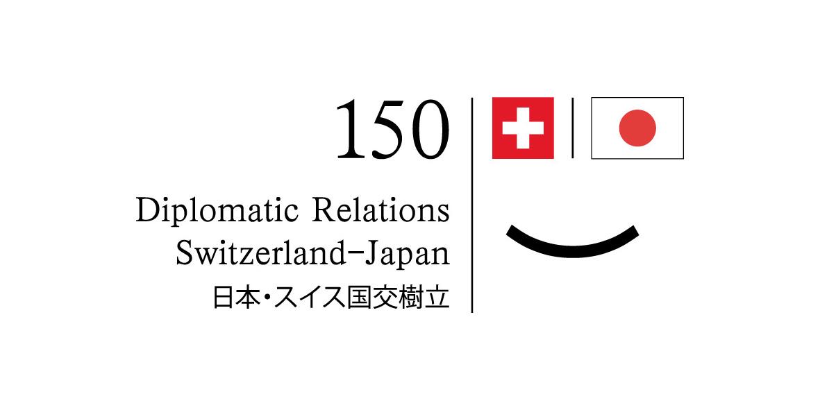 日本・スイス国交樹立150 周年記念ロゴ英語日本語