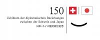 日本・スイス国交樹立150 周年記念ロゴドイツ語