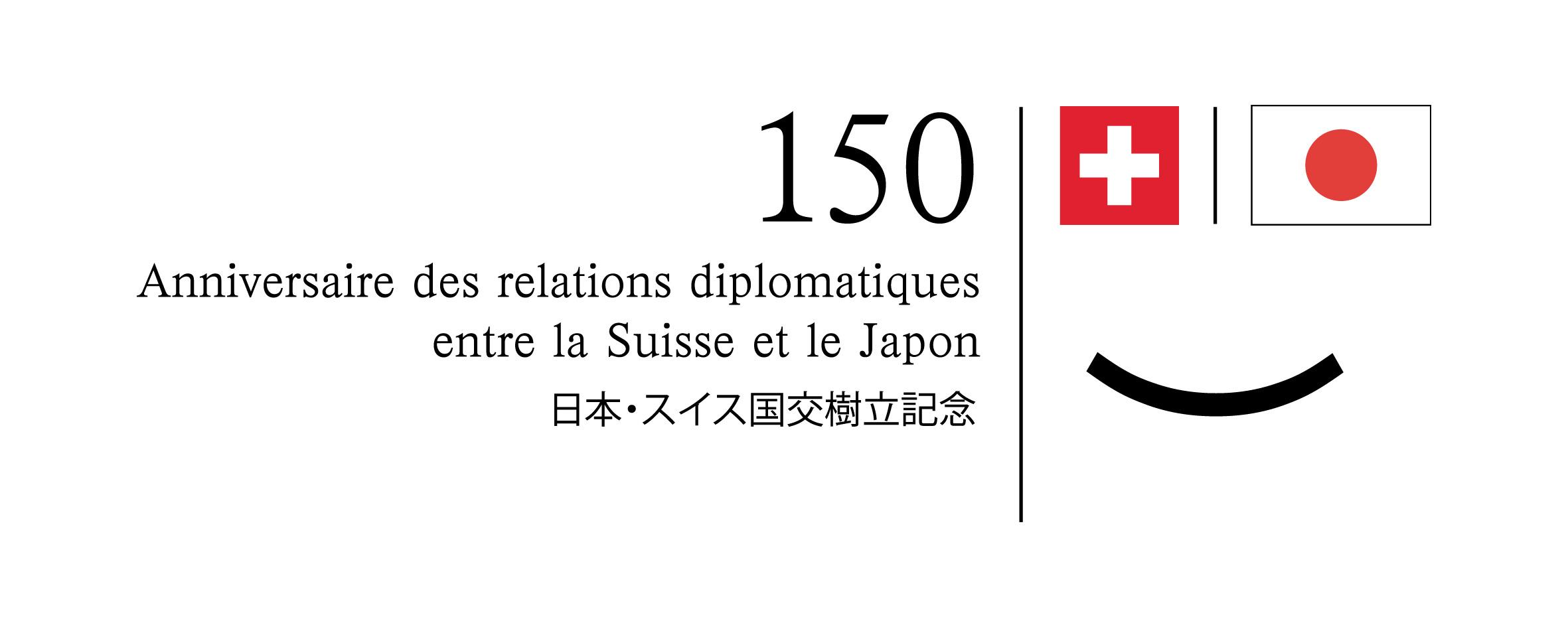 日本・スイス国交樹立150 周年記念ロゴフランス語