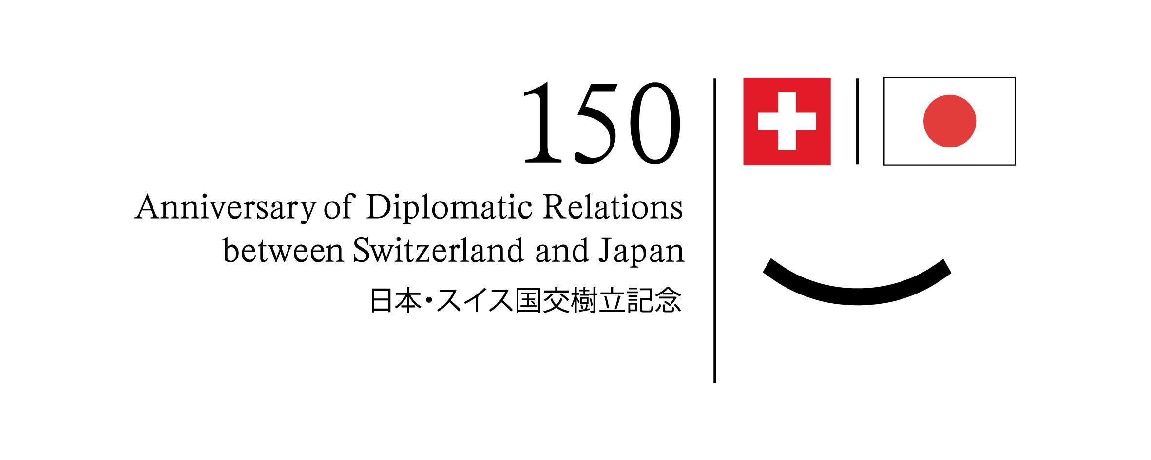 日本・スイス国交樹立150 周年記念ロゴ英語語