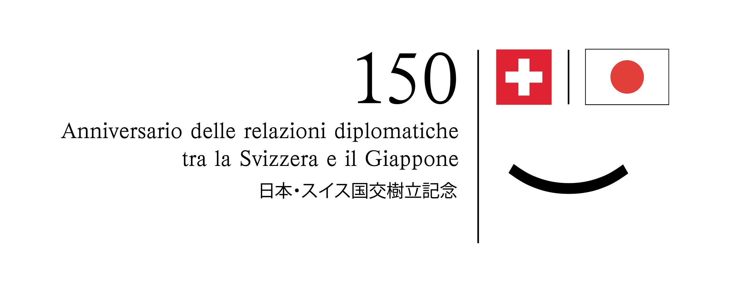 日本・スイス国交樹立150 周年記念ロゴイタリア語