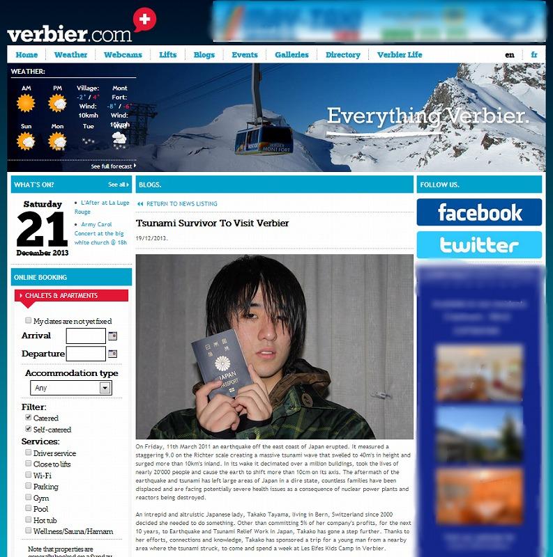 東北スイス企画のverbier.com記事