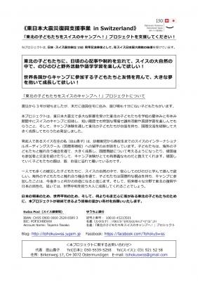 日本語文寄付依頼