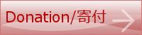 東日本大震災復興事業寄付