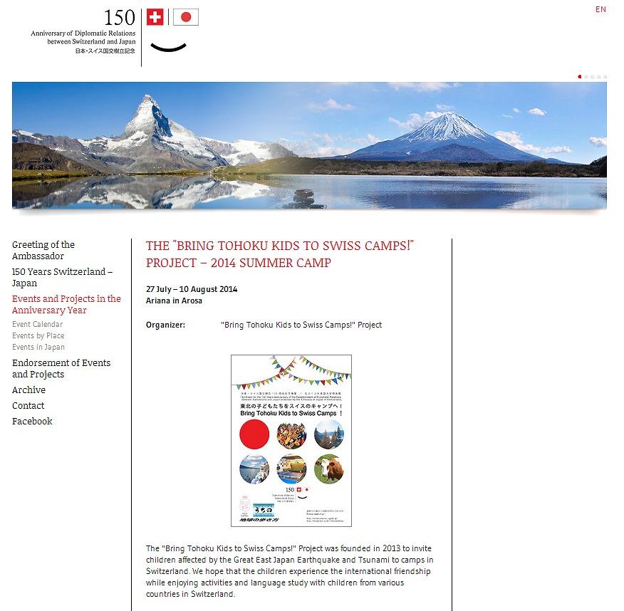 日本大使館の東北スイス企画公示1