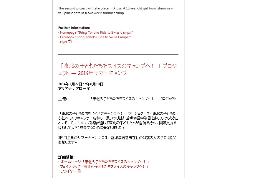 日本大使館の東北スイス企画公示2