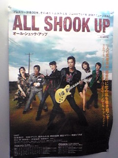 ALL SHOOK UP ポスター1