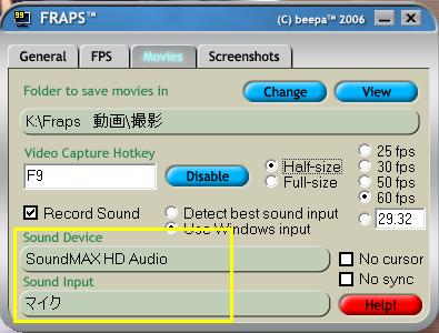 Frapsの設定画面 黄枠が現在の音声入力元の設定