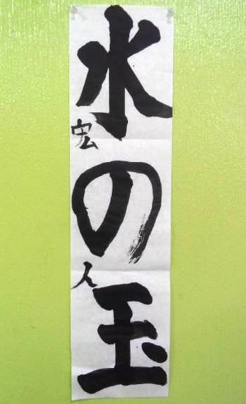 今月のブログ賞 宏人君!