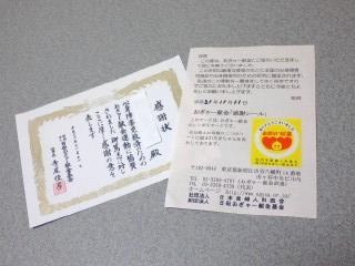 2009年度おぎゃー献金