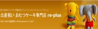 おむつケーキ☆ホームページ