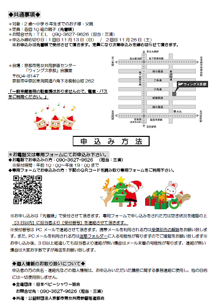 京都☆イクメンパパのクリスマス