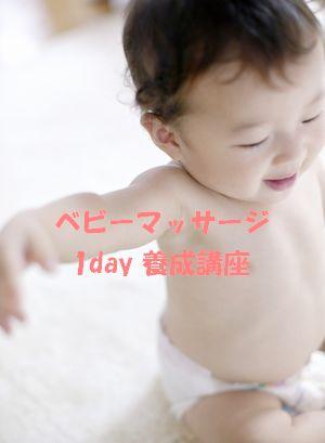 ベビーマッサージ1日集中☆1day養成講座