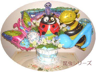昆虫さんのおむつケーキ