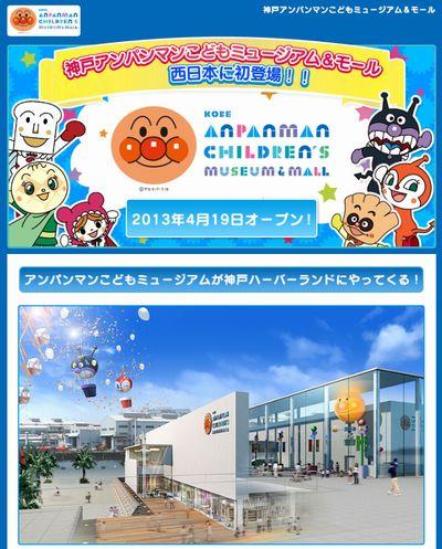 神戸アンパンミュージアム