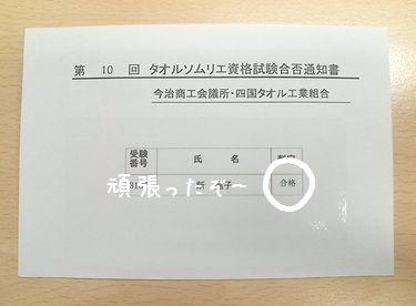 タオルソムリエ★合格〜〜!