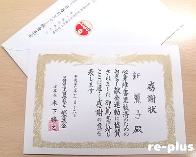 9年目★おぎゃー献金基金への寄付ご報告