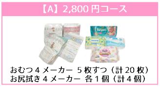 おむつ&お尻拭き☆詰め合わせBOX〜おむつケーキ専門店リプラス〜