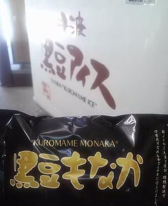 妙見山の紫陽花☆黒豆アイス