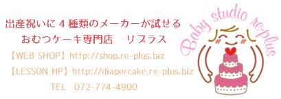 出産祝いに4種類のメーカーが試せるおむつケーキ専門店リプラス