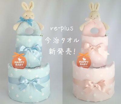 今治タオル☆おむつケーキ