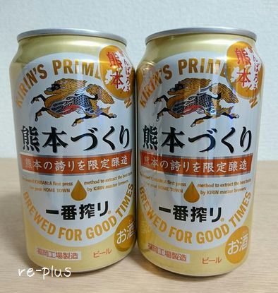 熊本づくり☆キリンビール