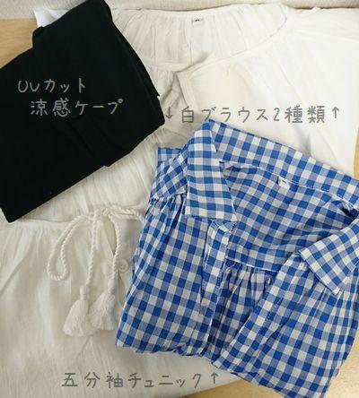 無印良品☆夏の福袋