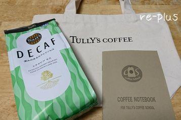 タリーズ☆コーヒースクール