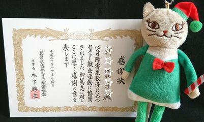 おぎゃー献金基金☆寄付のご報告