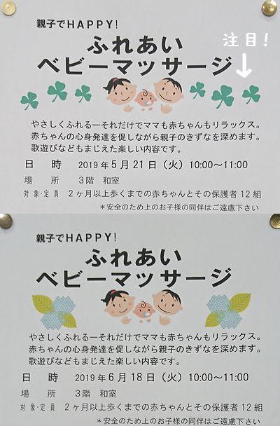 伊丹市きららホール☆ベビーマッサージ