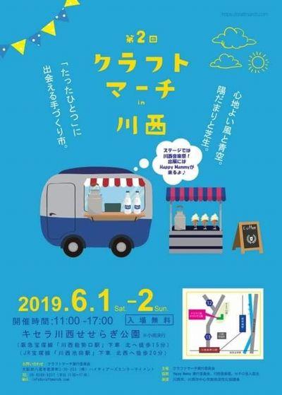 キセラ川西☆クラフトマーチ川西&川西音楽祭2019