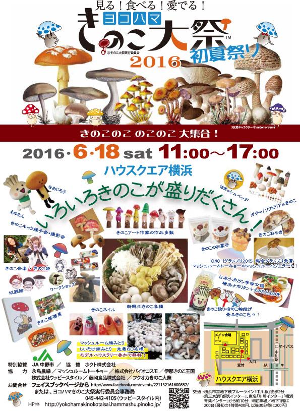 2016初夏祭り表