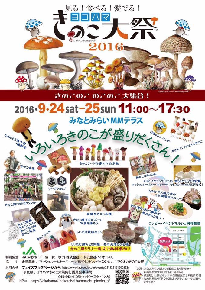 ヨコハマきのこ大祭2016