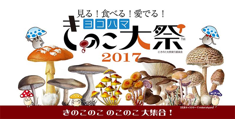 2017ヨコハマきのこ大祭