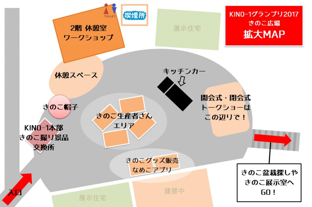 kino-1gp2017地図1