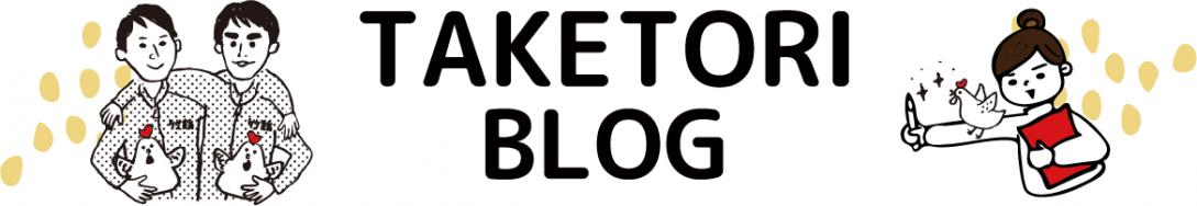 たけとりブログ
