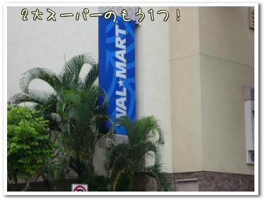 WAL★MART
