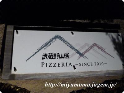 武蔵野山居