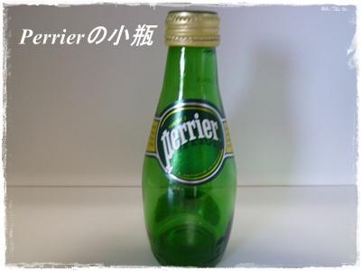 Perrier小瓶
