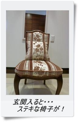 椅子が・・・